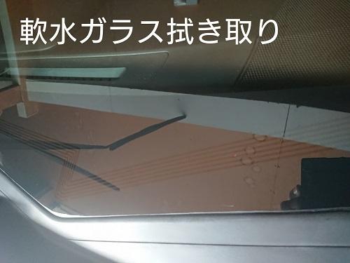 軟水ガラス拭き取り 水垢、ボディーくすみに困ったら