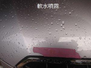 軟水噴霧 2 300x225 軟水噴霧 2