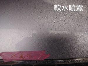 軟水噴霧 300x225 軟水噴霧