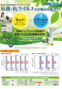 ShinEtsu Photocatalyst 1 207x300 ShinEtsu Photocatalyst 1